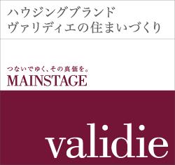 MAIN STAGEのハウジング・ブランド validie(ヴァリディエ)